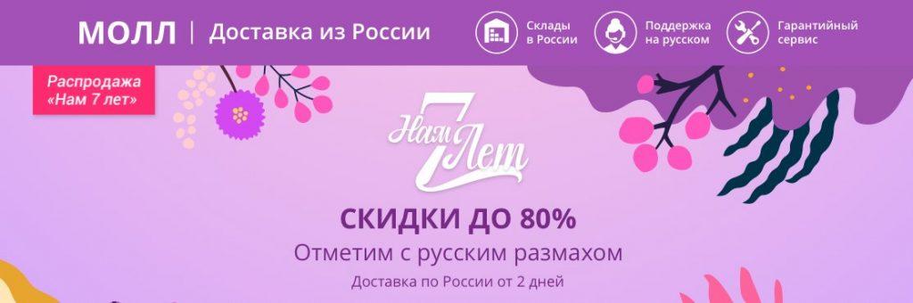 скидка 80% на товары в МОЛЛ