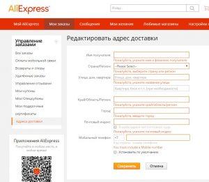 заполнения адреса доставки на Aliexpress