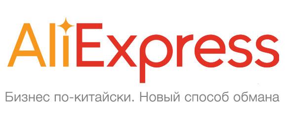 Способы обмана продавцов и покупателей на AliExpress — как не попасться на удочку