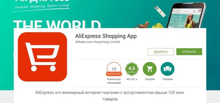 Где скачать приложение Алиэкспресс для Андроид и Айфона
