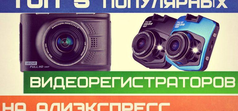 Как выбрать видеорегистратор на Алиэкспресс