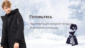 распродажа зимней коллекции одежды на алиэкспресс