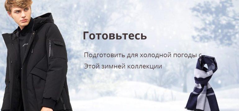 На Алиэкспресс распродажа зимней коллекции одежды