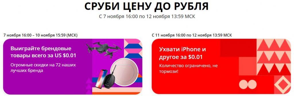 новенький айфон за $0,01 цент с 7 ноября 16 00 по 12 ноября 13 59 МСК на алиэкспресс