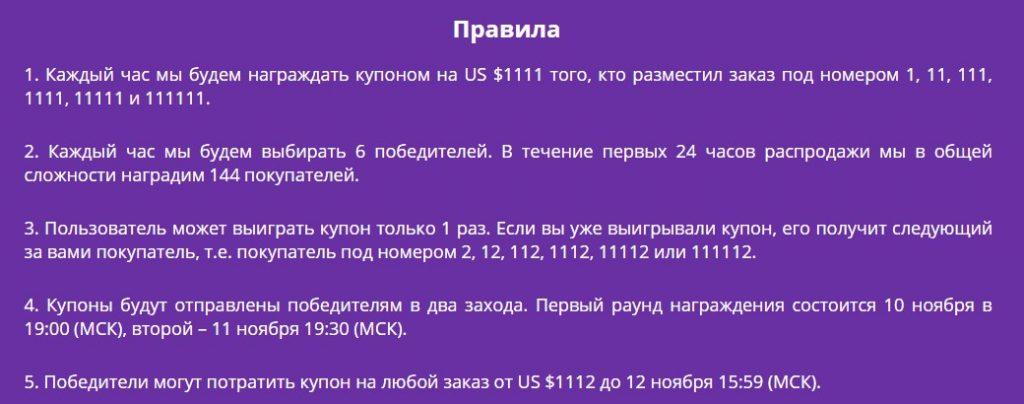 правила получения купонов на распродаже 11 11 на алиэкспресс