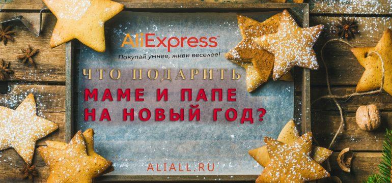 Что подарить маме и папе на новый год? Выбираем подарок на Алиэкспресс